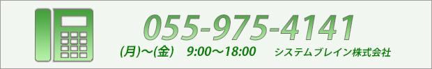 システムブレイン電話番号