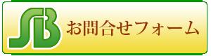 システムブレイン株式会社WEB事業部 お問い合わせフォーム